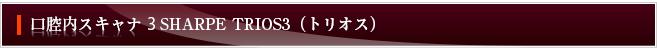 口腔内スキャナ 3SHARPE TRIOS3(トリオス)